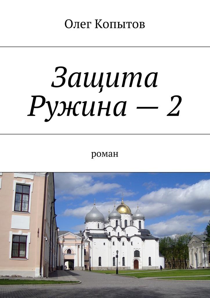 Защита Ружина–2. Роман