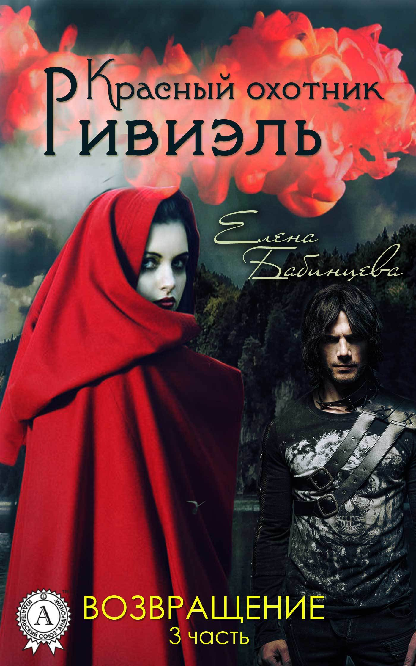 Елена Бабинцева Красный охотник Ривиэль. Возвращение елена бабинцева криволикий