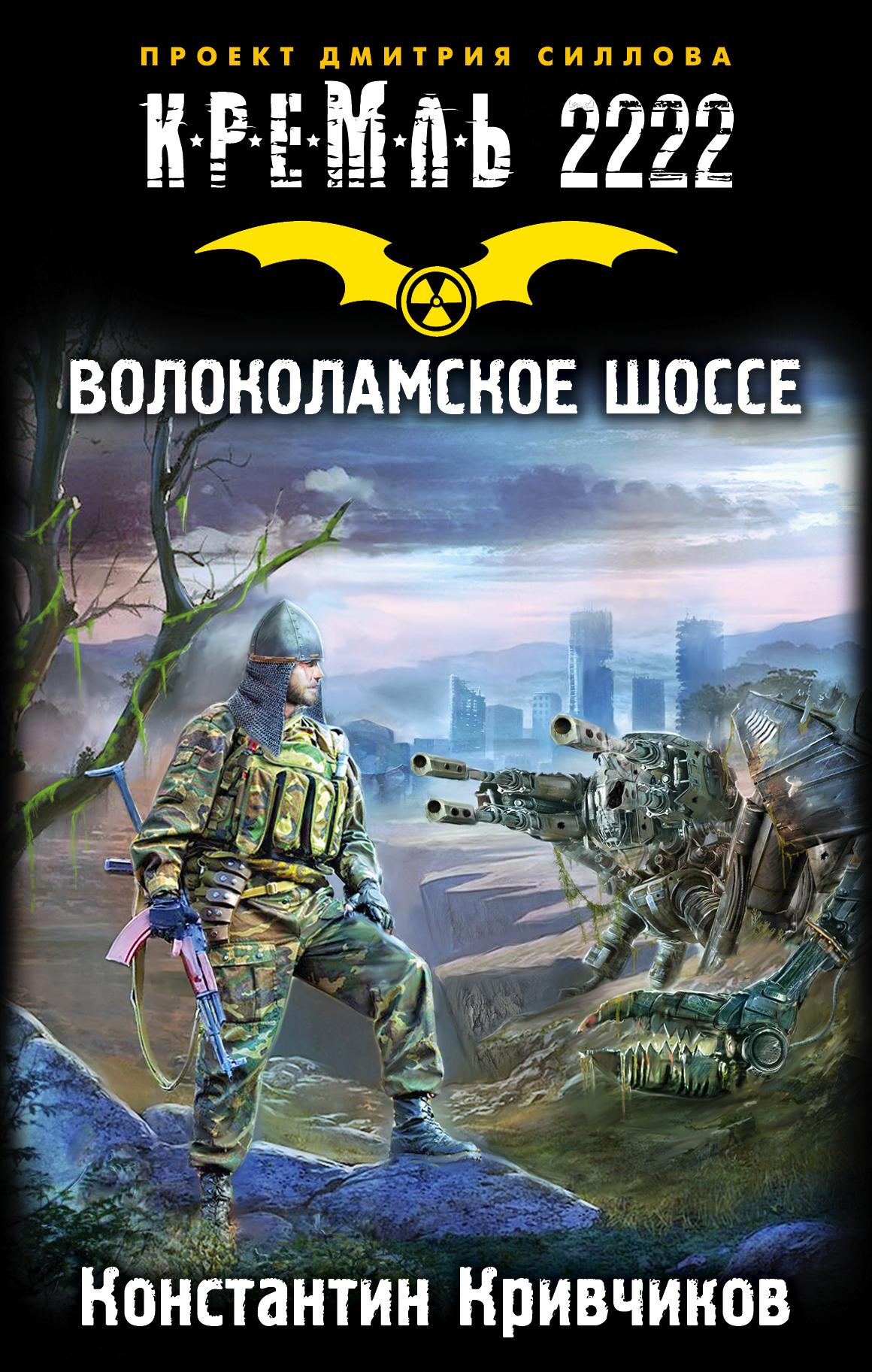 Константин Кривчиков Кремль 2222. Волоколамское шоссе кривчиков к кремль 2222 волоколамское шоссе