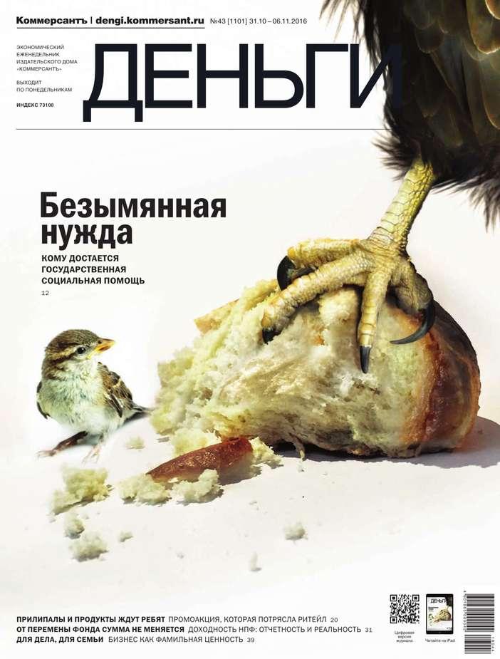 КоммерсантЪ Деньги 43-2016
