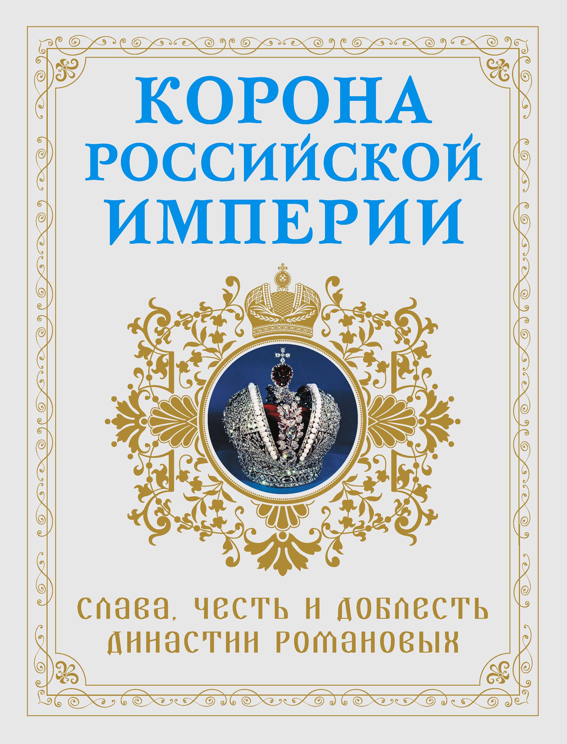 Николай Фоменко Корона Российской империи. Слава, честь и доблесть династии Романовых
