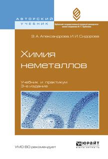 Химия неметаллов 3-е изд., испр. и доп. Учебник и практикум для вузов