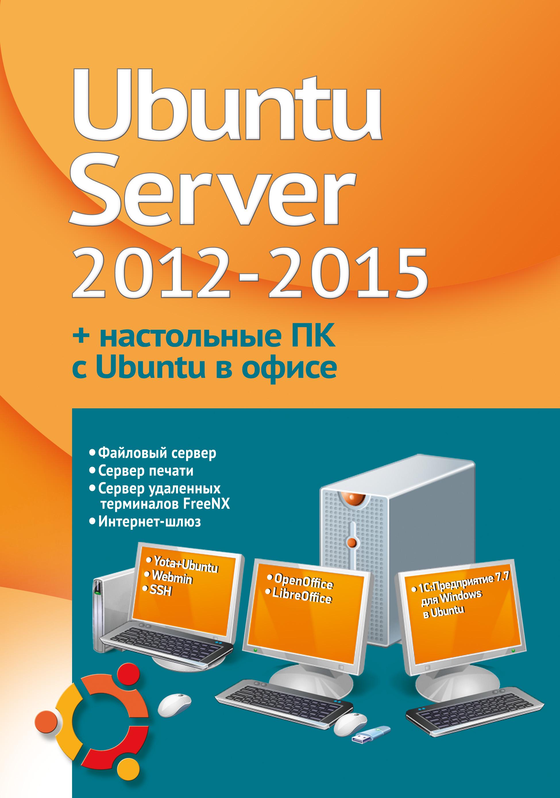 Филипп Резников Устанавливаем и настраиваем Ubuntu Server 2012-2015 и офисные ПК с Ubuntu ubuntu linux® for dummies®