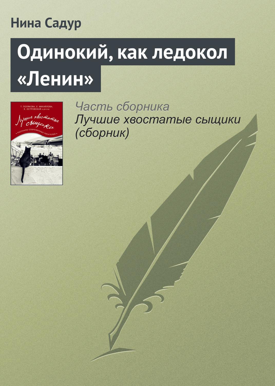 Нина Садур Одинокий, как ледокол «Ленин» екатерина владимировна костина он она и пять кошек