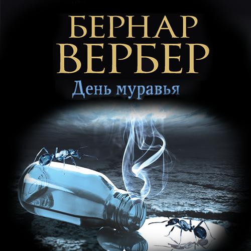 Бернар Вербер День муравья