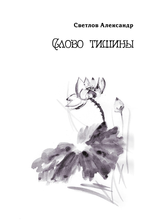 Александр Светлов Слово тишины доброе слово алфавит духовный