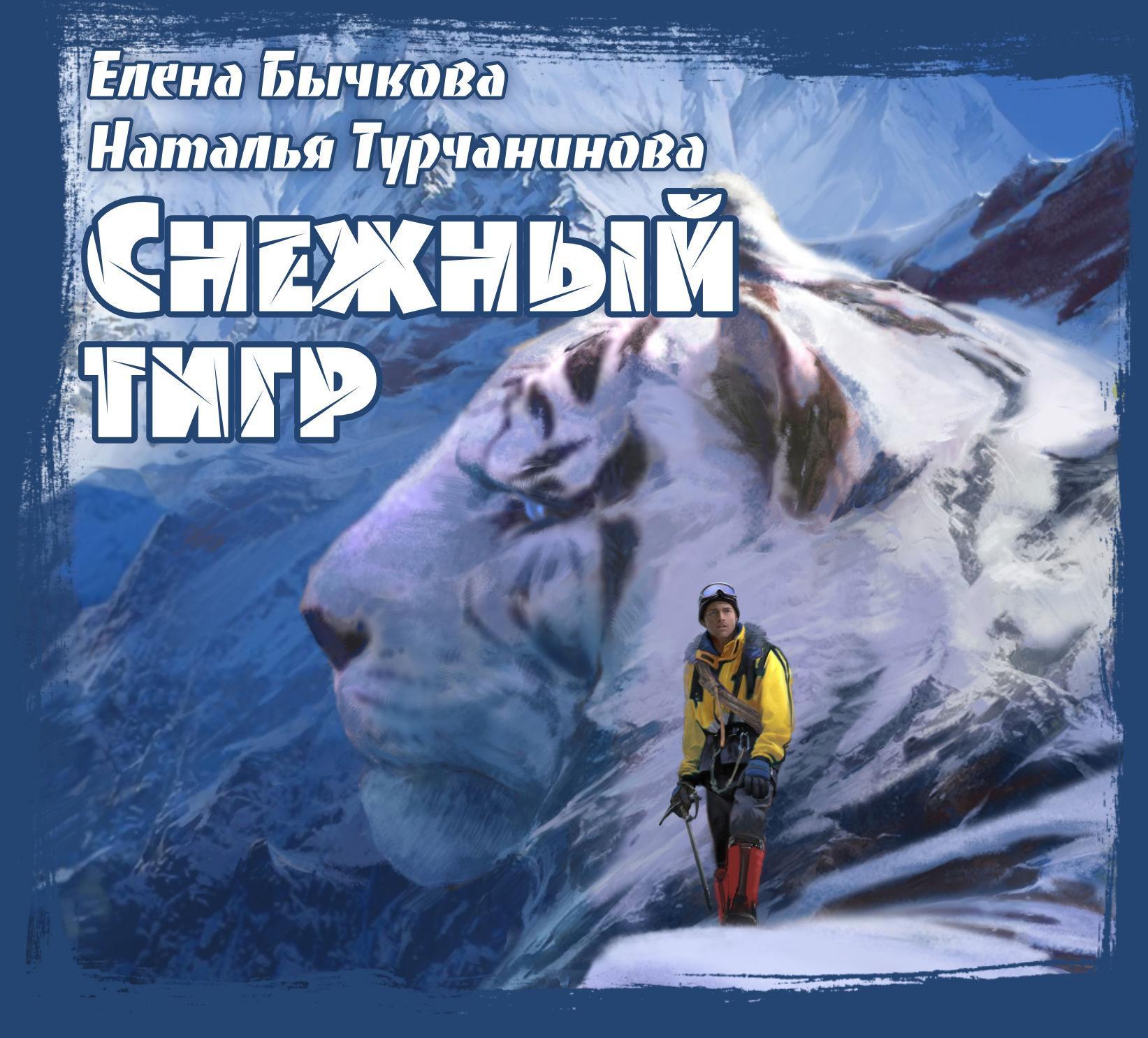 Наталья Турчанинова Снежный Тигр наталья турчанинова снежный тигр