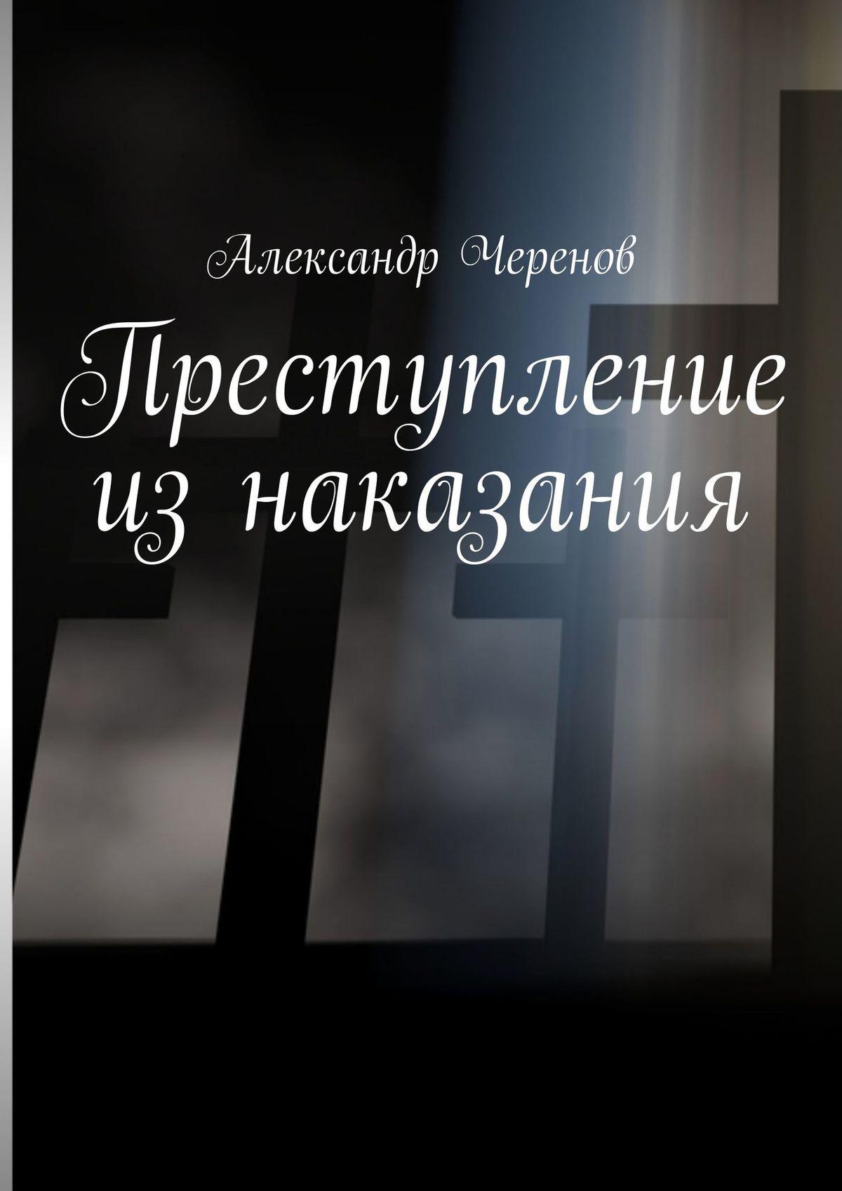 цены на Александр Семёнович Черенов Преступление изнаказания. Прошлое переплетается снастоящим…  в интернет-магазинах