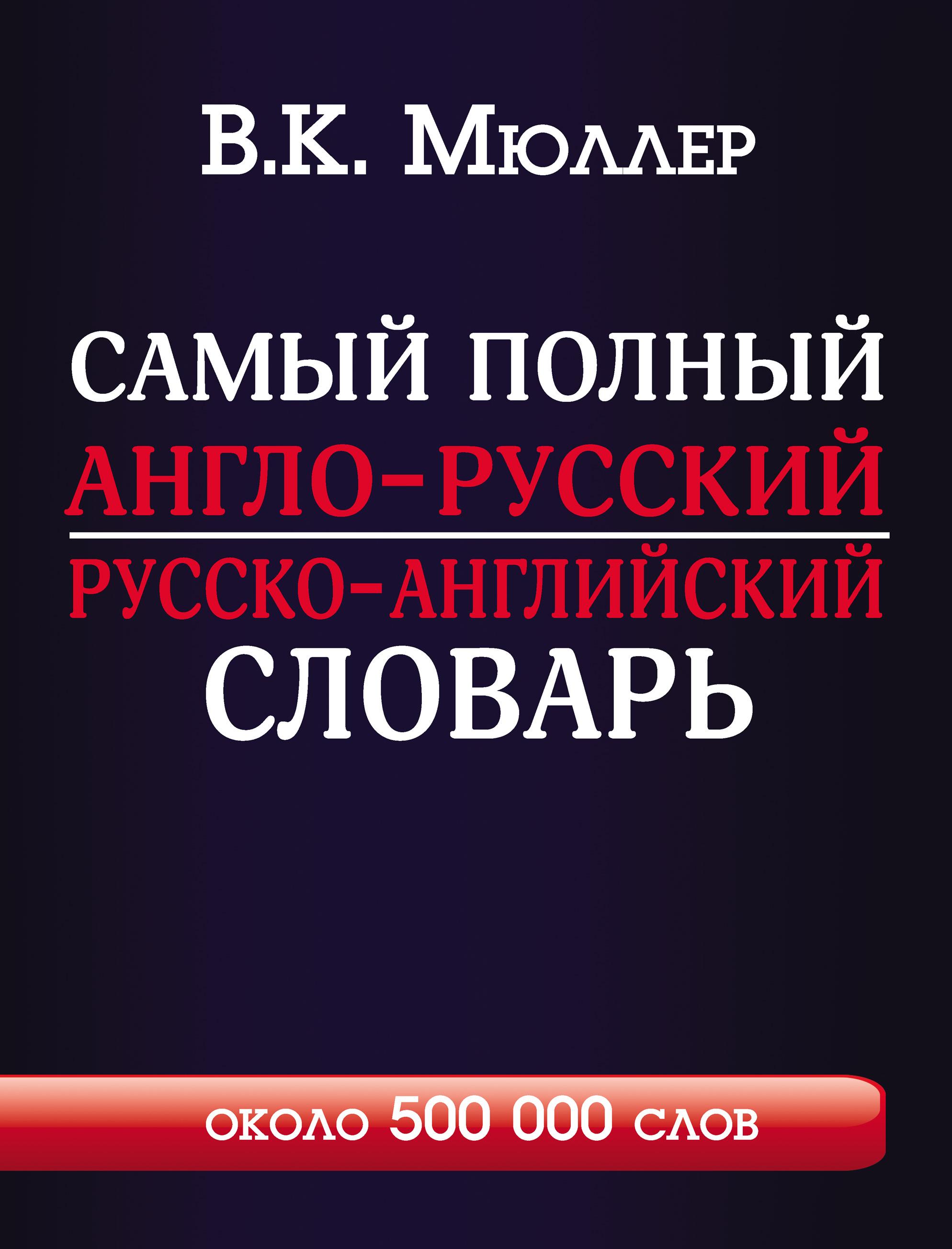 В. К. Мюллер Самый полный англо-русский русско-английский словарь с современной транскрипцией. Около 500 000 слов мюллер в к новый англо русский словарь с современной транскрипцией