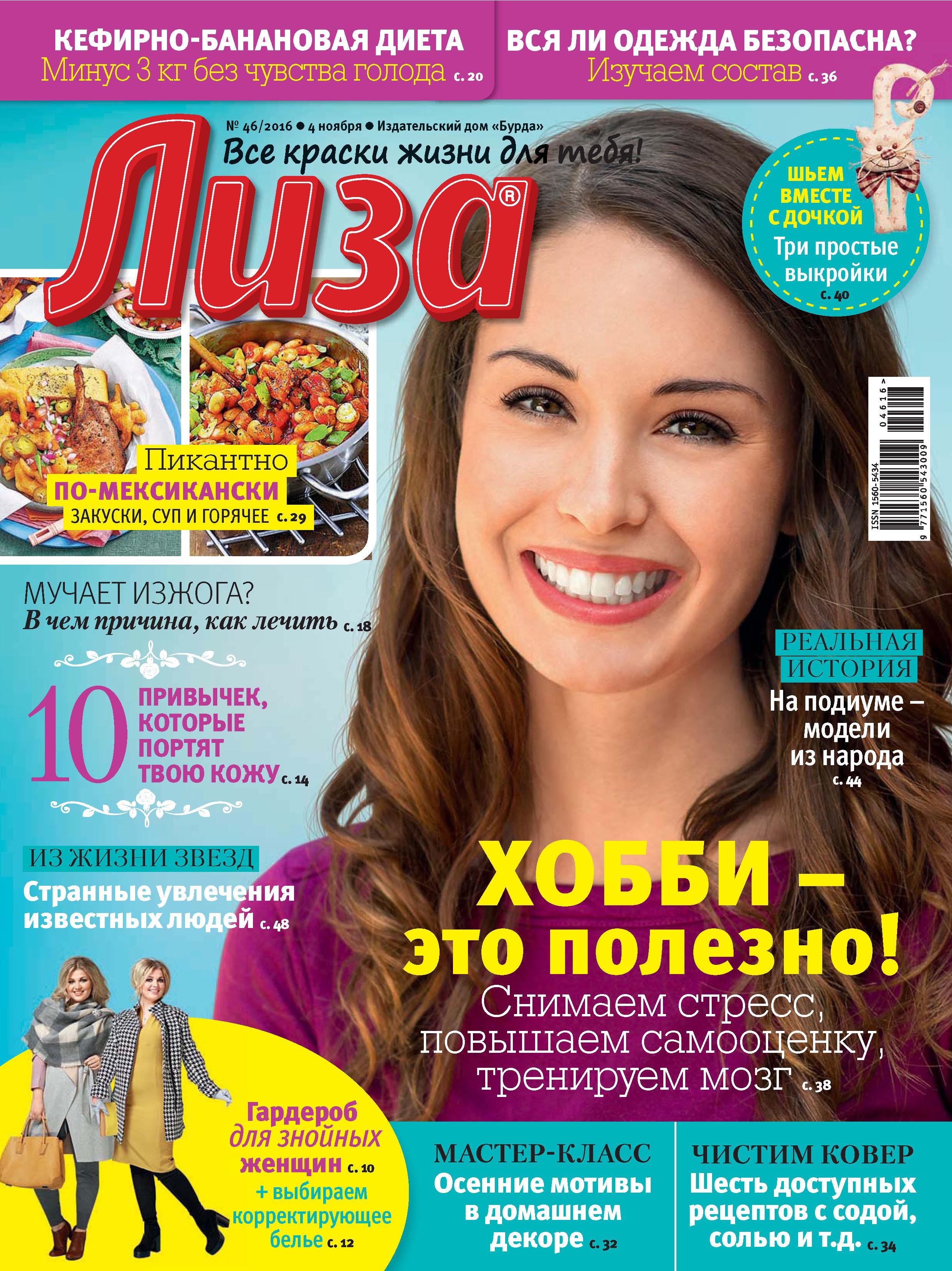 ИД «Бурда» Журнал «Лиза» №46/2016 ид бурда журнал лиза 33 2016