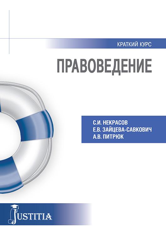 Екатерина Зайцева-Савкович Правоведение. Учебное пособие тарифный план