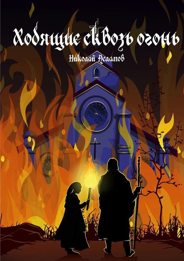Николай Асламов Ходящие сквозь огонь николай асламов ходящие сквозь огонь