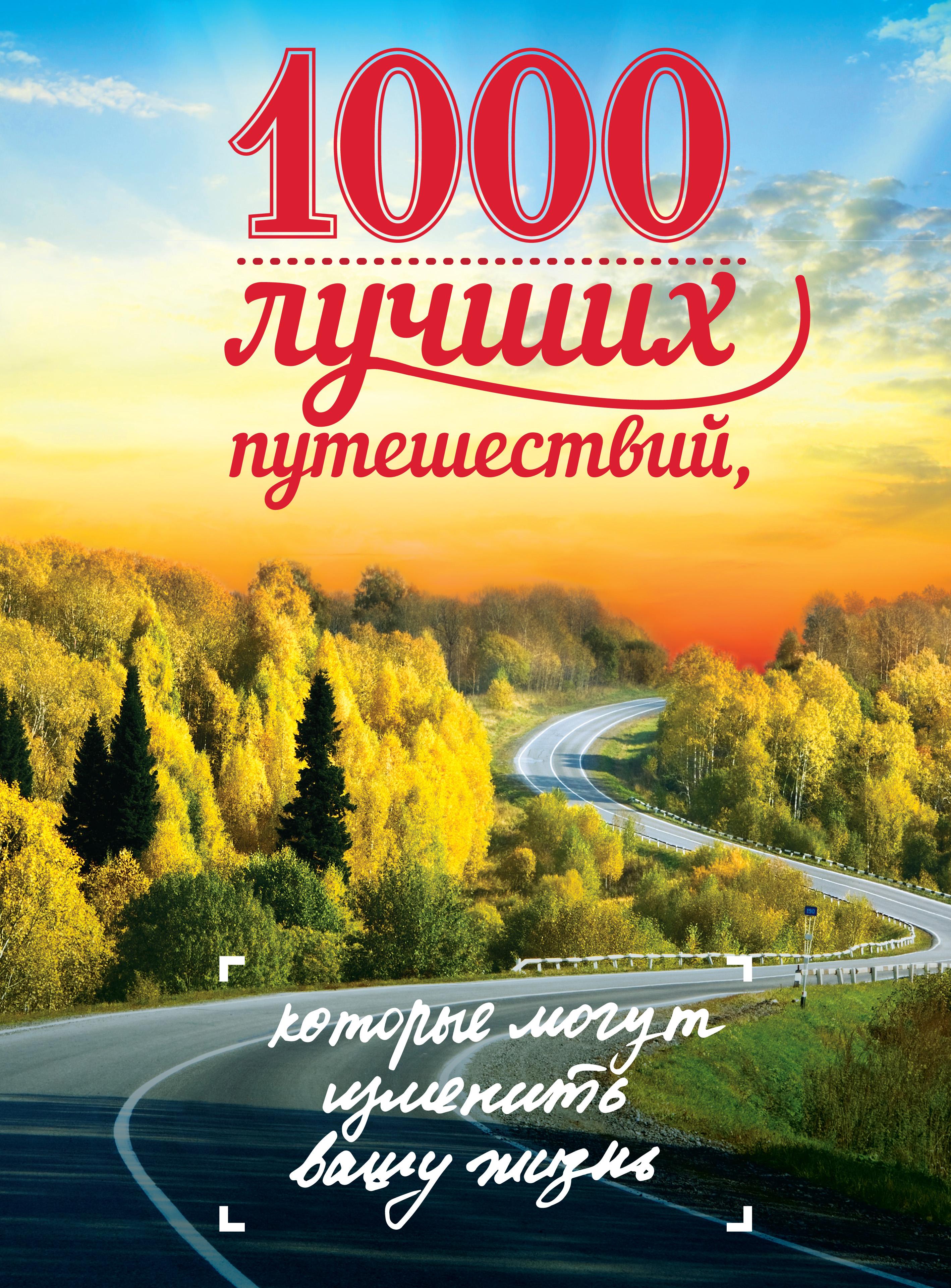 Юрий Андрушкевич 1000 лучших путешествий, которые могут изменить вашу жизнь