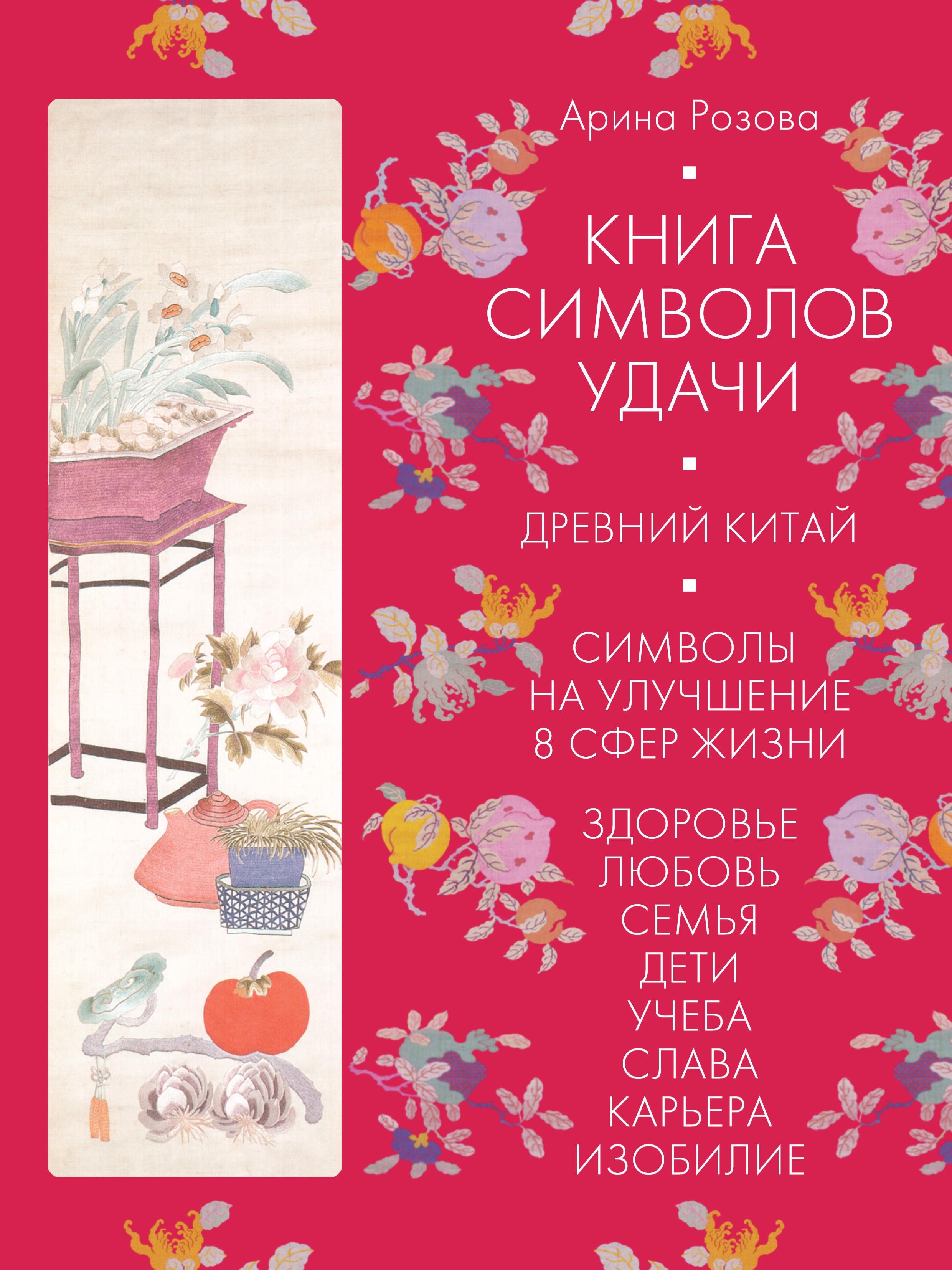 Арина Розова Книга символов удачи. Древний Китай арина розова блокнот лето