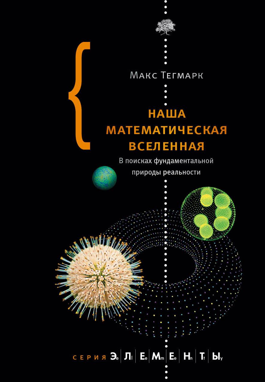 Макс Тегмарк Наша математическая вселенная. В поисках фундаментальной природы реальности