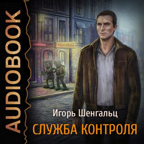 Игорь Шенгальц Служба Контроля. Герои невидимого фронта цена в Москве и Питере