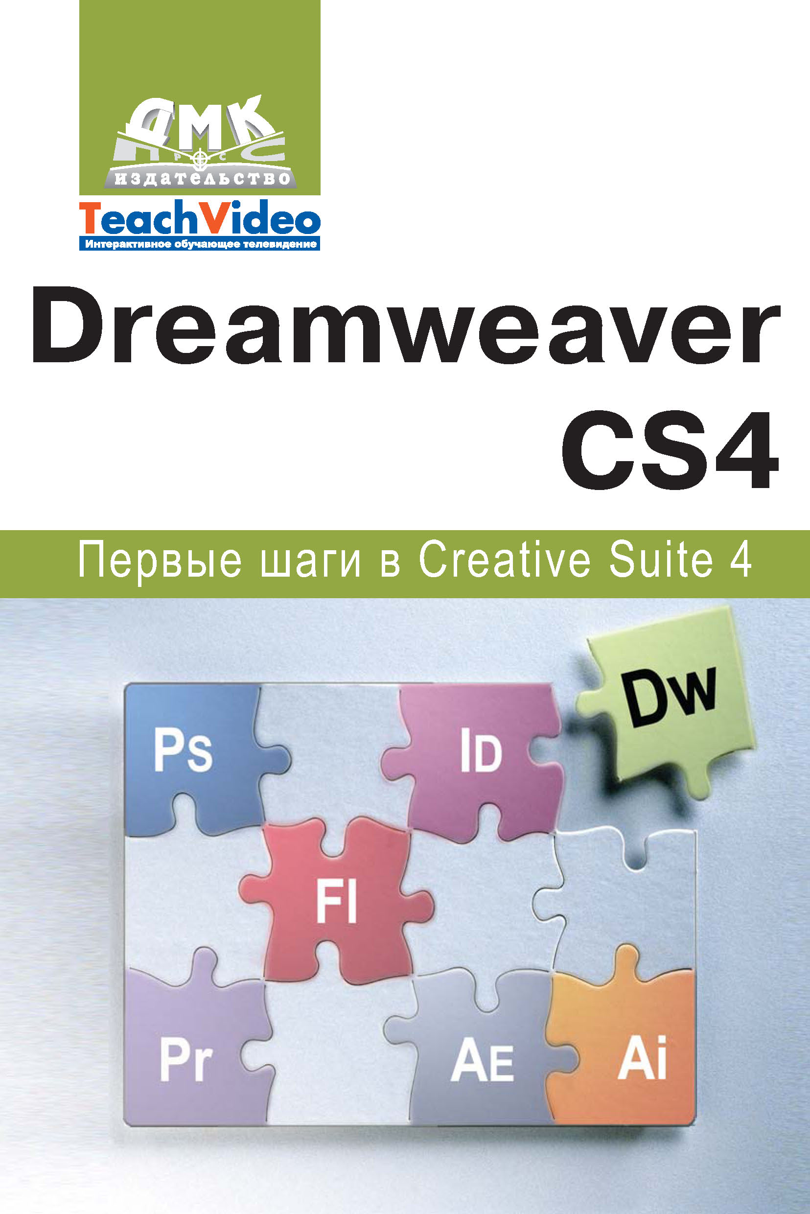 А. И. Мишенев Adobe Dreamweaver CS4. Первые шаги в Creative Suite 4 аксессуар vention usb am dc jack 3 5 m 80cm vas a66 b080