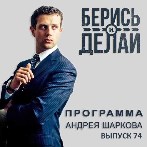 Андрей Шарков Дмитрий Соболев в гостях у «Берись и делай»