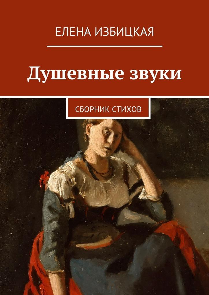цена на Елена Николаевна Избицкая Душевные звуки. Сборник стихов