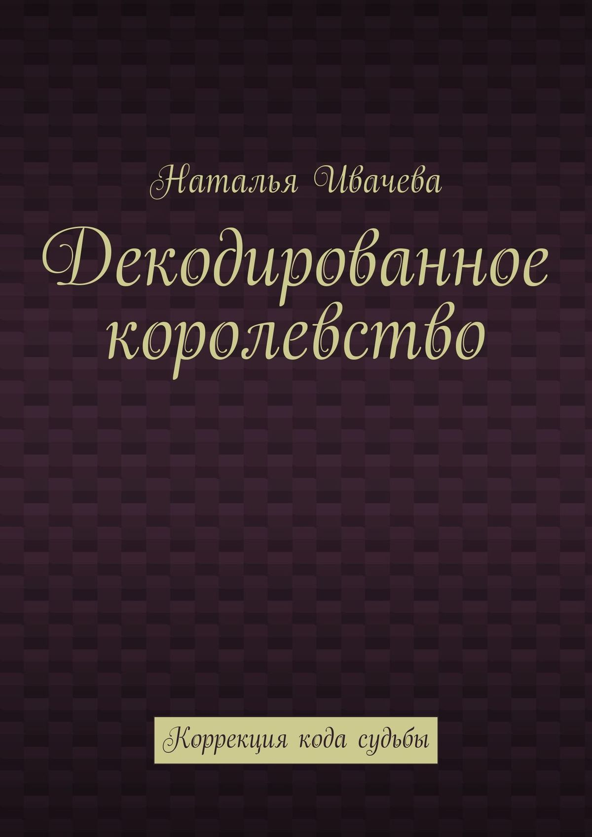 цены на Наталья Ивачева Декодированное королевство. Коррекция кода судьбы  в интернет-магазинах
