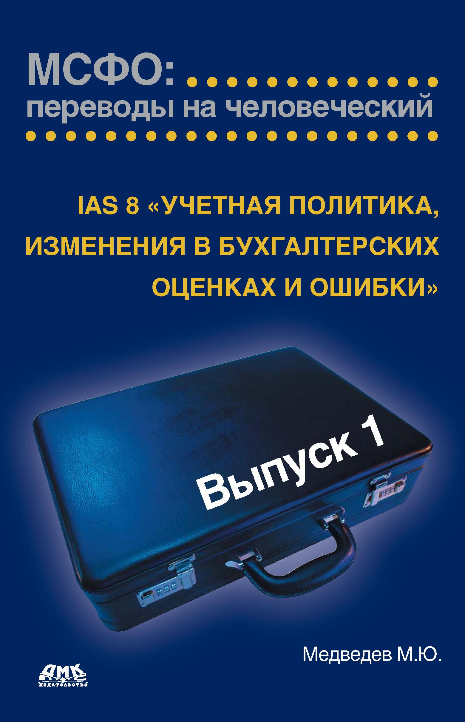 М. Ю. Медведев IAS 8 «Учетная политика, изменения в бухгалтерских оценках и ошибки»