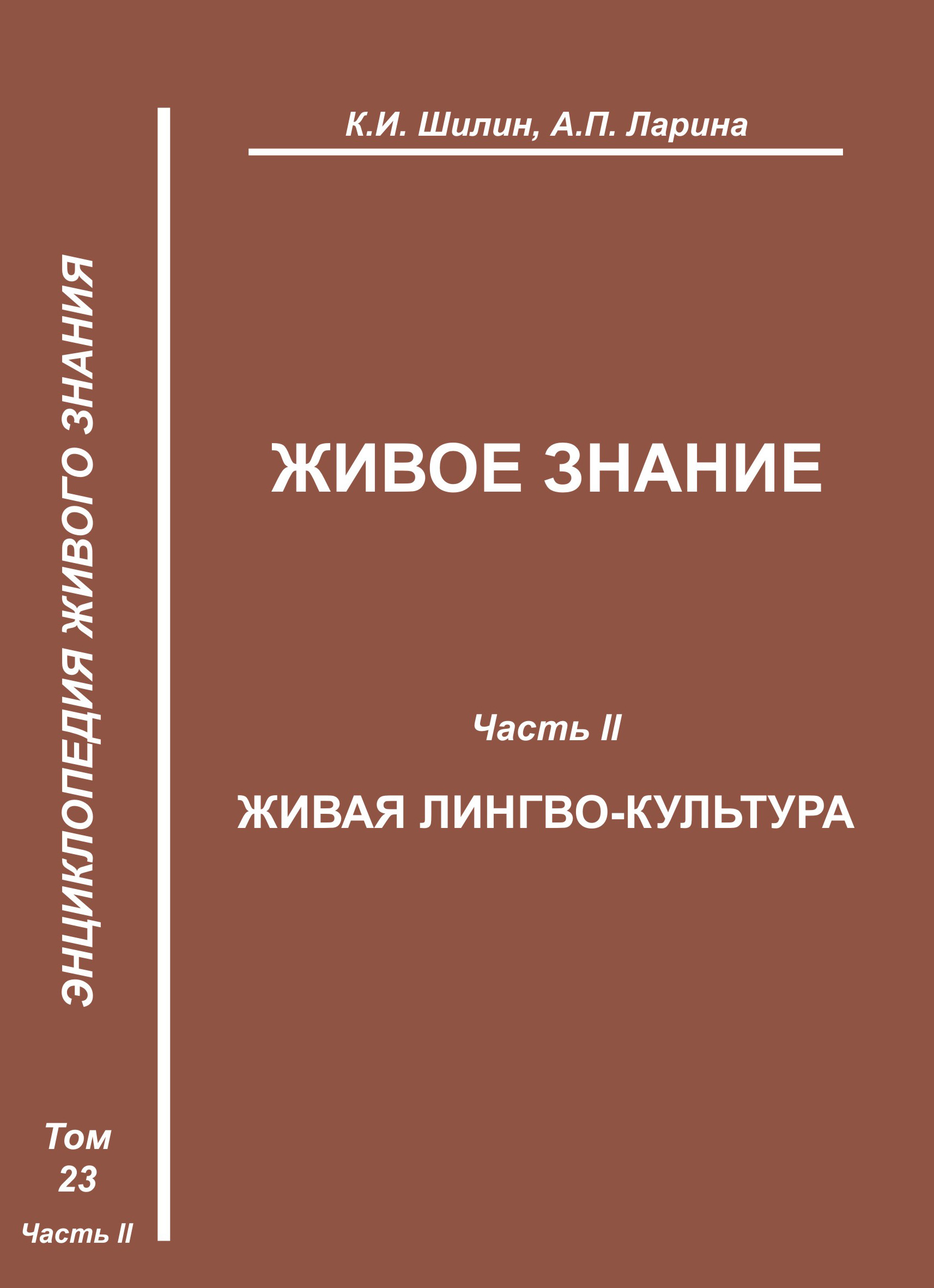 Живое знание. Часть II. Живая лингво-культура