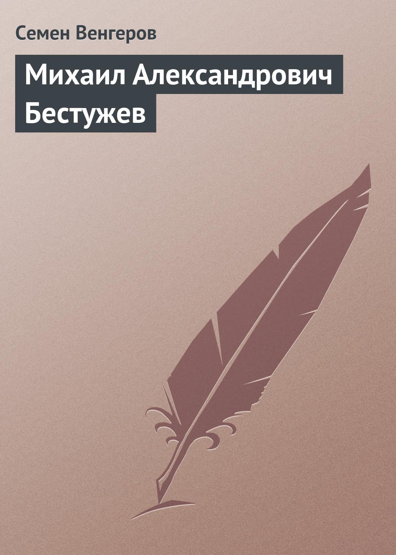 Семен Венгеров Михаил Александрович Бестужев