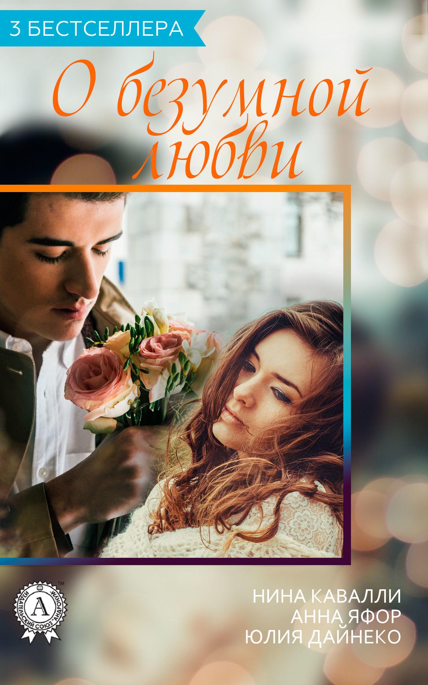 купить Нина Кавалли Сборник «3 бестселлера о безумной любви» по цене 199 рублей