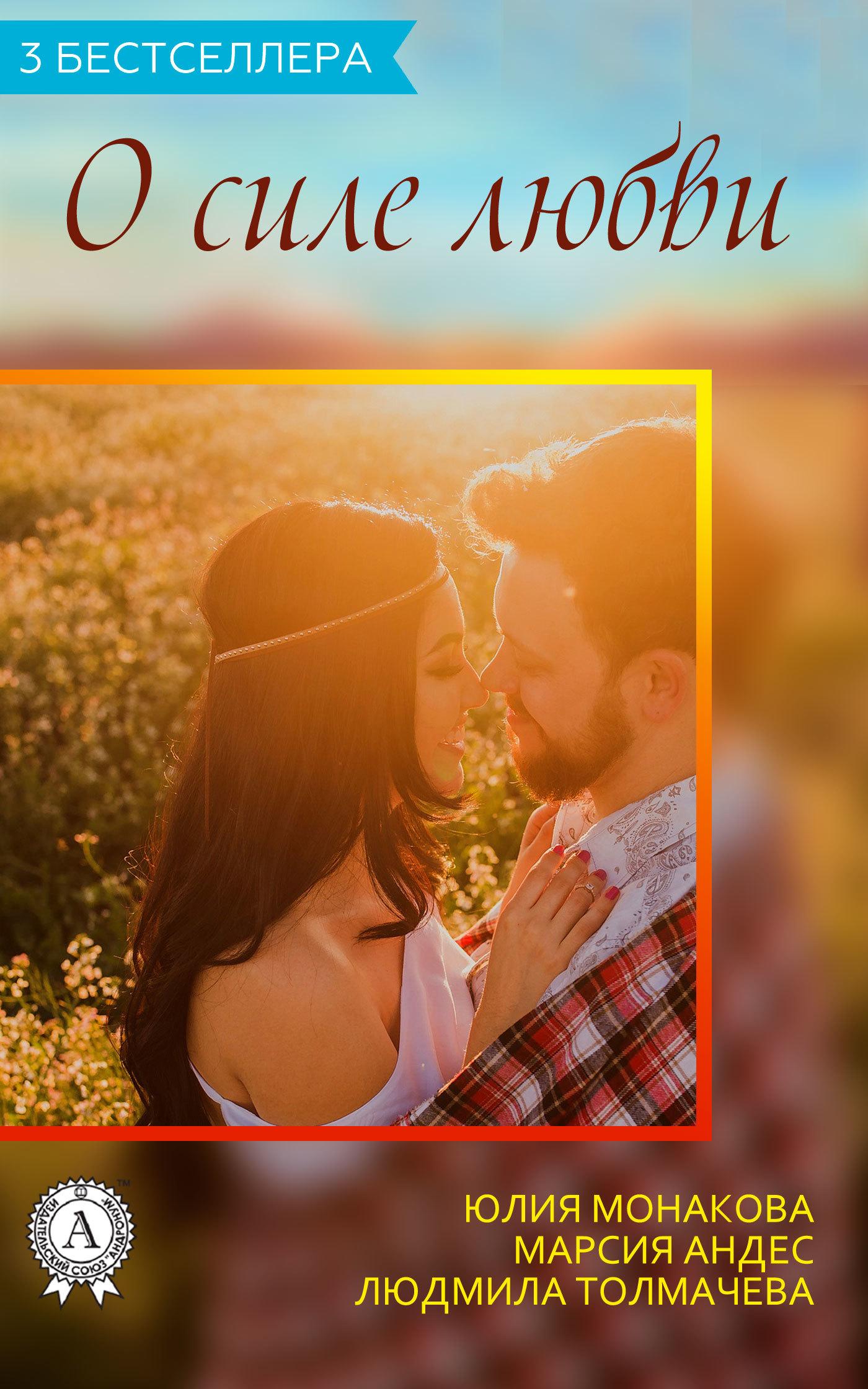 цена Марсия Андес Сборник «3 бестселлера о силе любви»