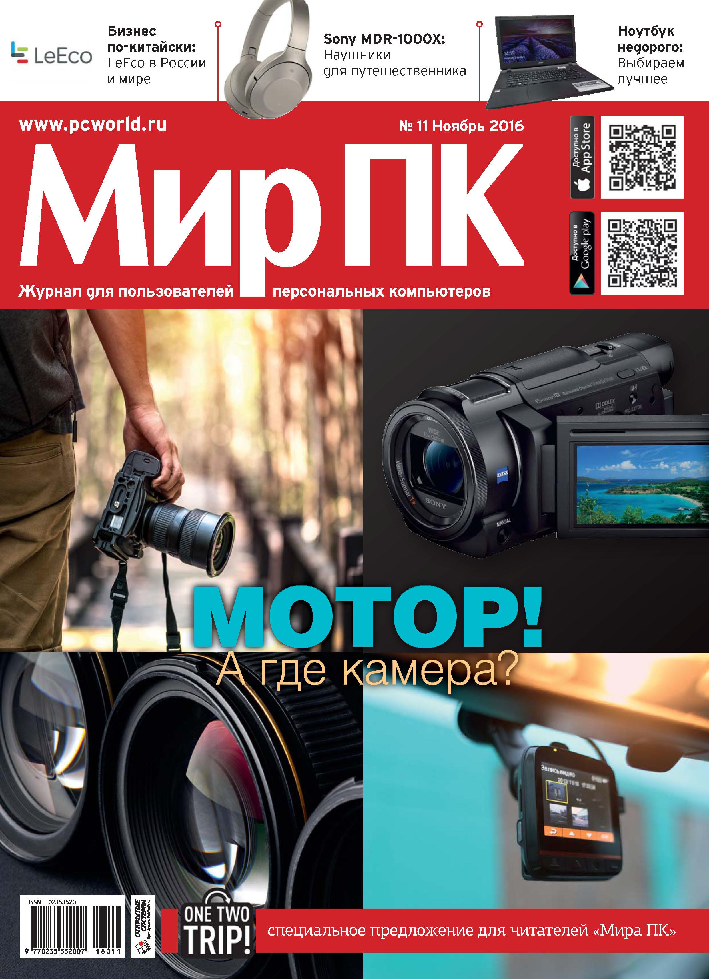 Мир ПК Журнал «Мир ПК» №11/2016 цена и фото
