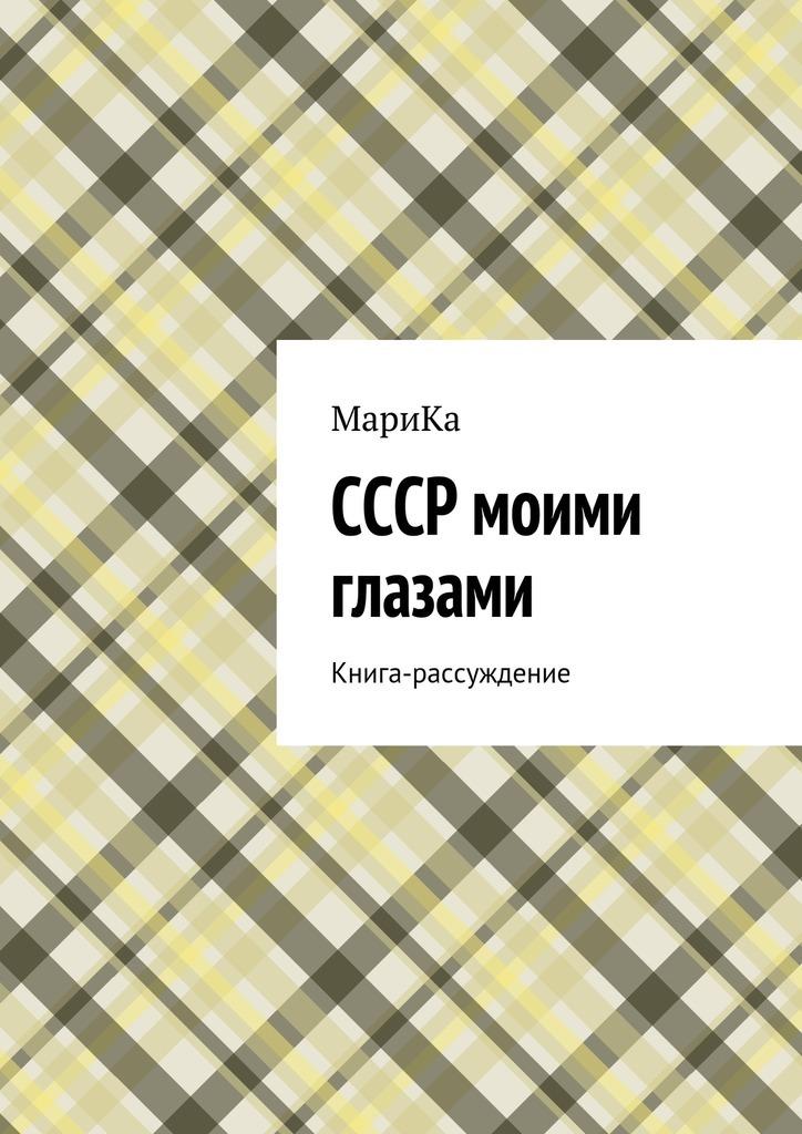 МариКа СССР моими глазами. Книга-рассуждение василий рем мои новые стихи рожденный вссср