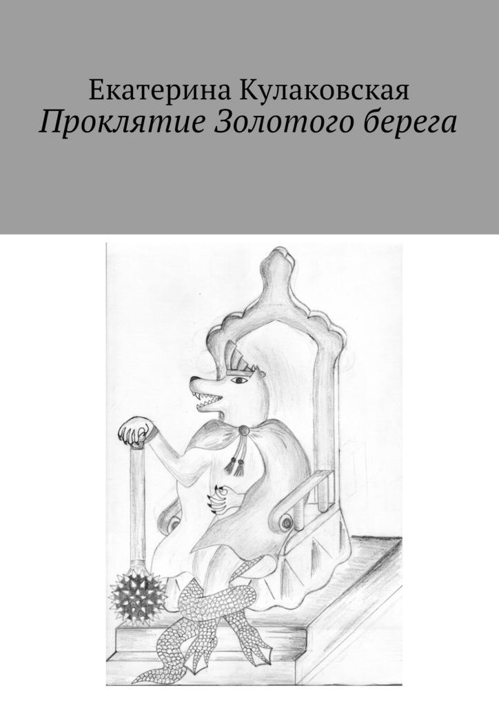 Екатерина Кулаковская Проклятие Золотого берега древние тексты вед битва богов и демонов