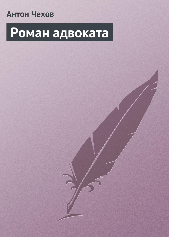 Антон Чехов Роман адвоката правовое воспитание детей я ребенок я имею право комплект из 8 плакатов с методическим сопровождением