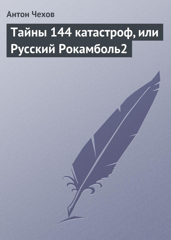 Антон Чехов Тайны 144 катастроф, или Русский Рокамболь