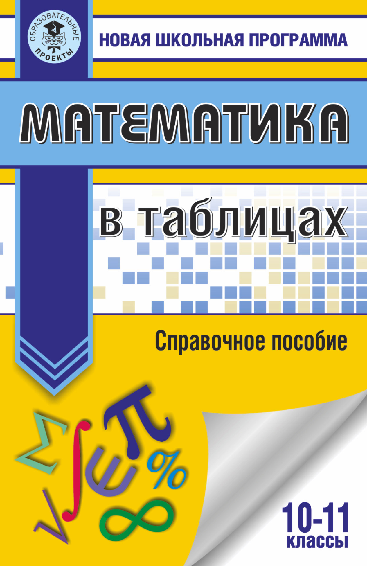 Отсутствует Математика в таблицах. 10-11 классы математика 5 6 классы алгебра 7 9 классы планируемые результаты система заданий