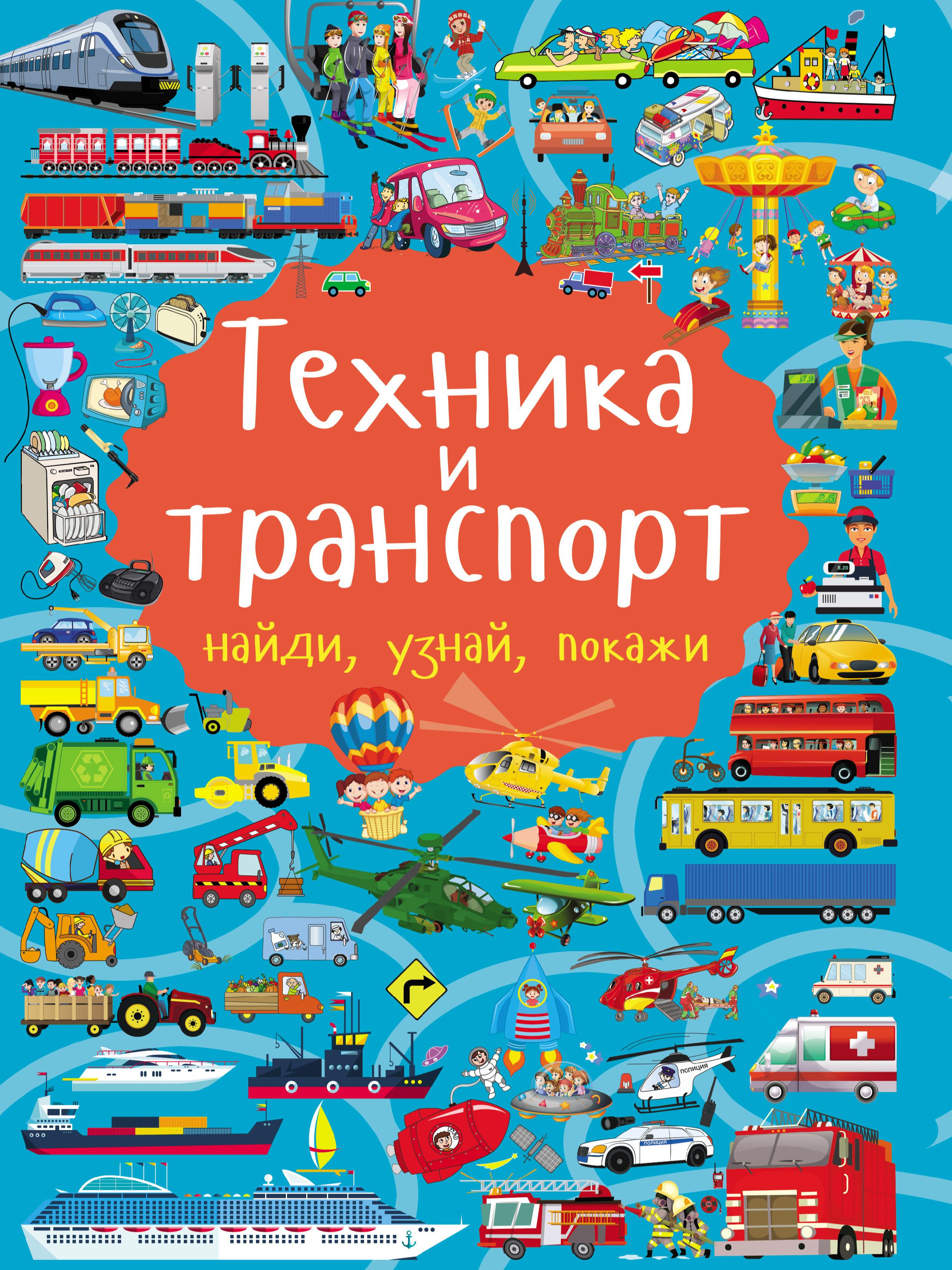 Л. В. Доманская Техника и транспорт дмитрий кошевар техника и транспорт