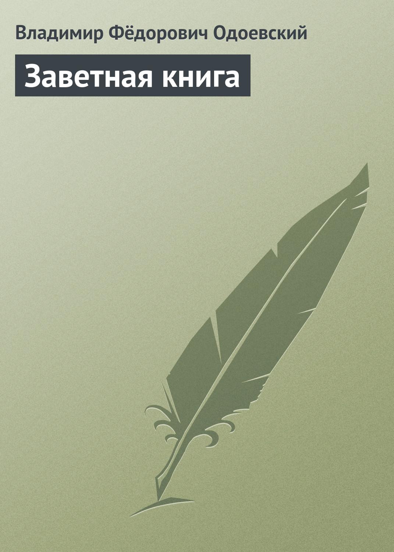 Владимир Одоевский Заветная книга владимир козлов седьмоенебо маршрут счастья
