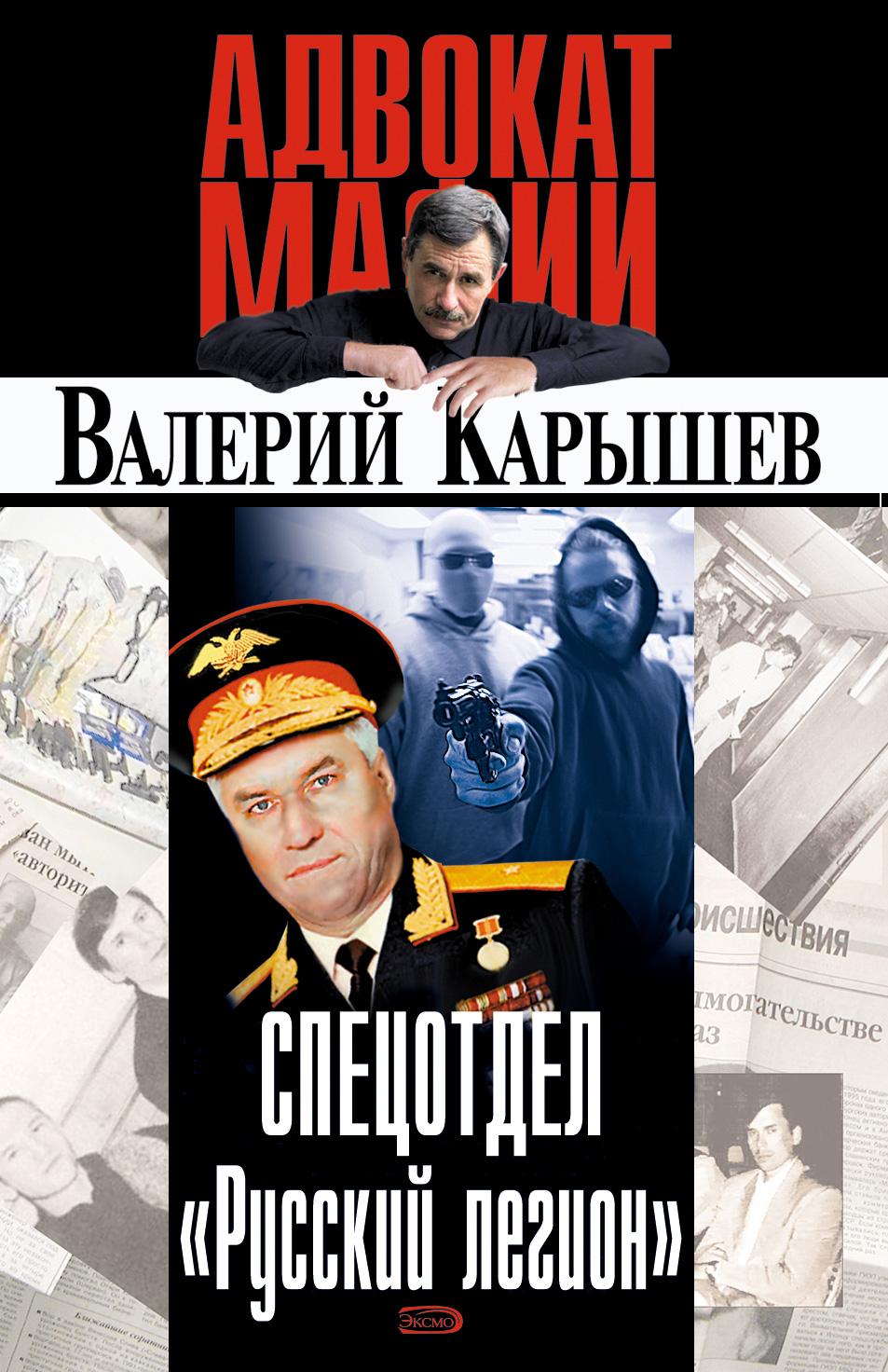 Валерий Карышев Спецотдел «Русский легион» валерий карышев бандитские жены