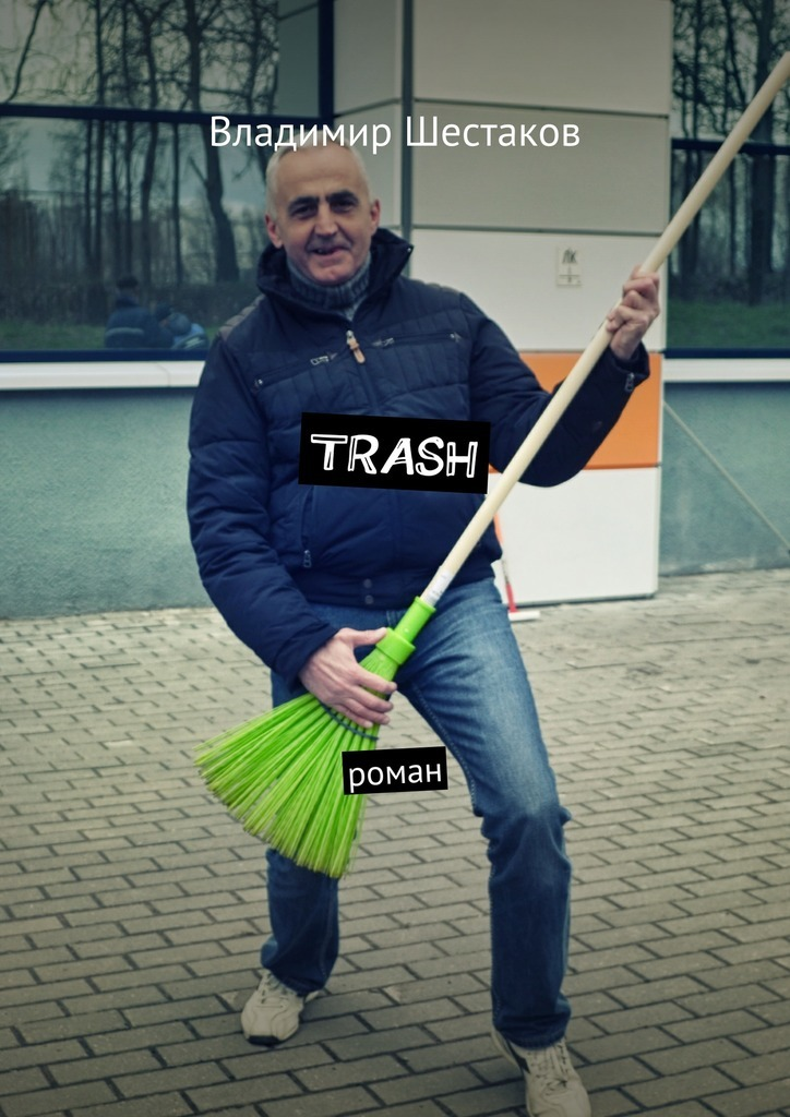 Владимир Шестаков Trash. Роман