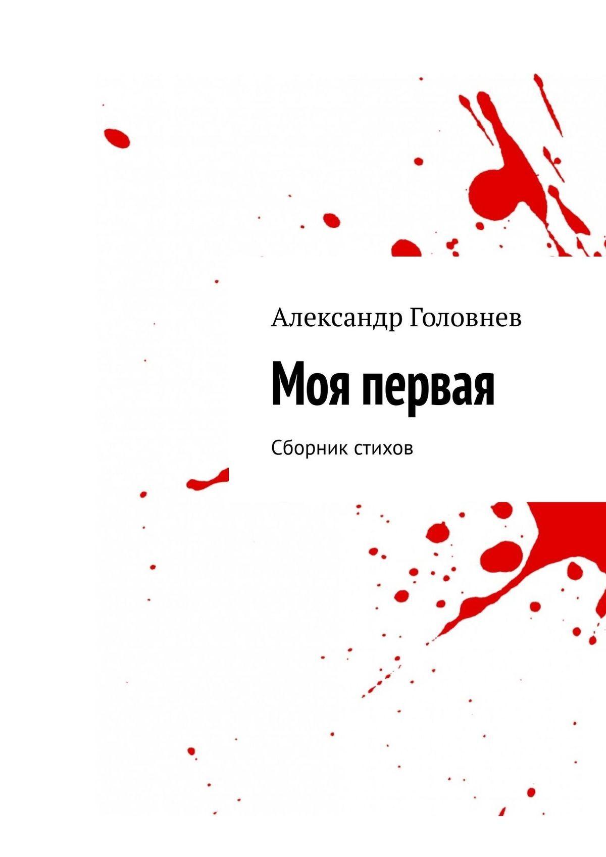 Александр Головнев Моя первая. Сборник стихов