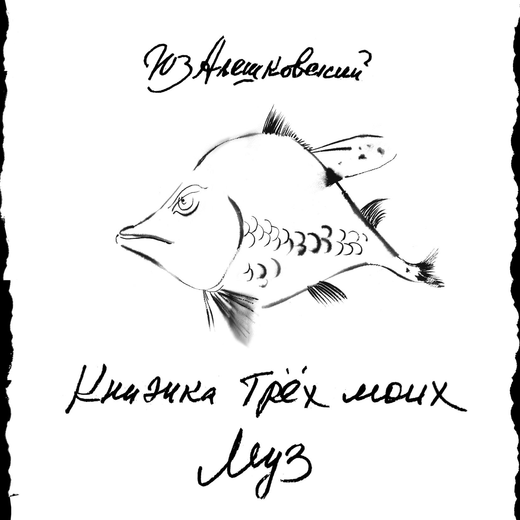 цена Юз Алешковский Книжка трёх моих муз…