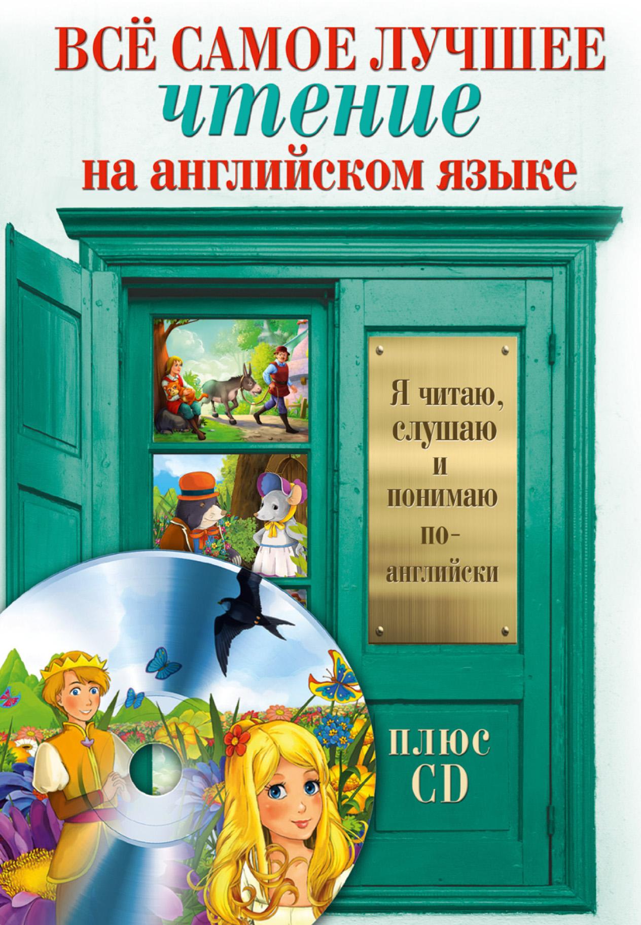 Отсутствует Всё самое лучшее чтение на английском языке. Большой сборник сказок, анекдотов и легенд (+MP3) легкое чтение на новогреческом языке сказки и легенды греции начальный уровень