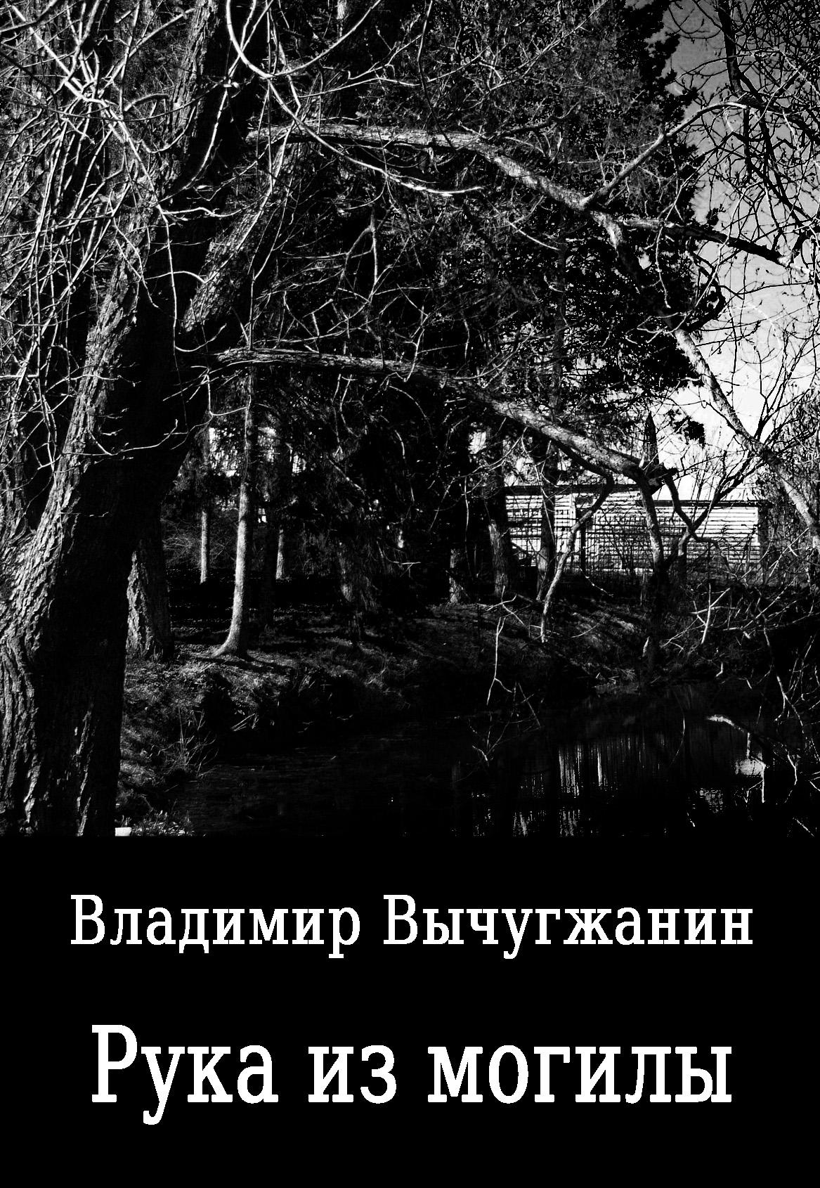 Владимир Вычугжанин Рука из могилы (сборник) торопыгин в в во вторых о себе