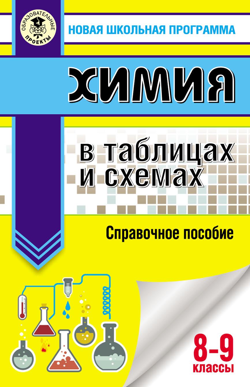 цена Е. В. Савинкина Химия в таблицах и схемах. 8-9 классы. Справочное пособие онлайн в 2017 году