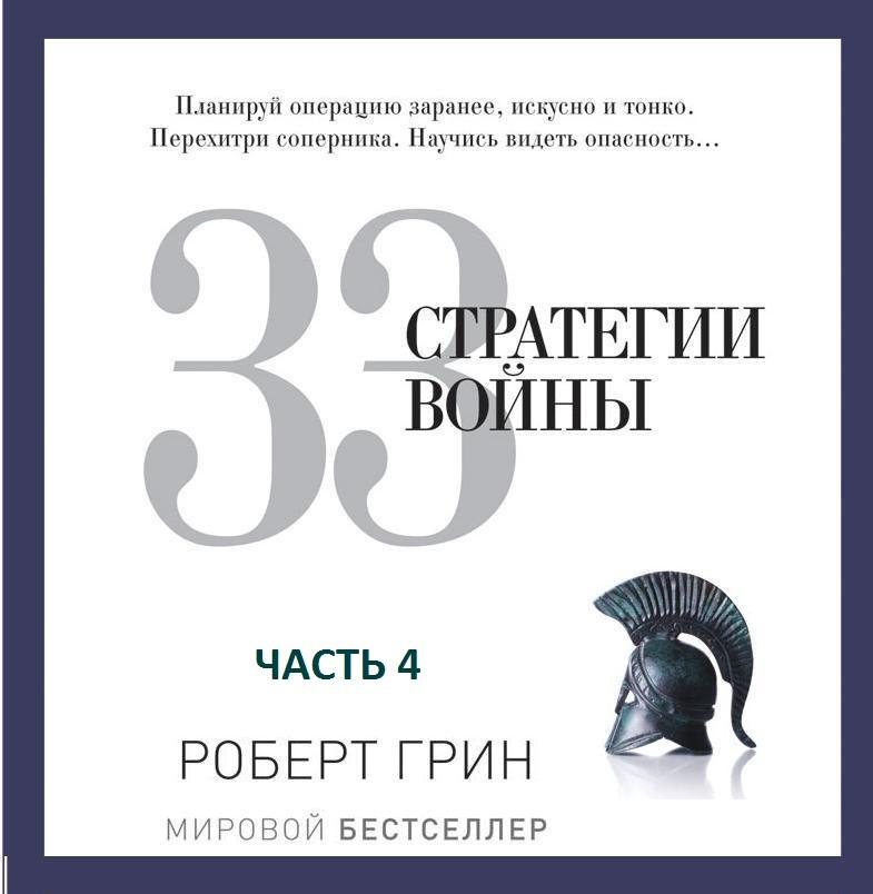 Роберт Грин 33 стратегии войны. Часть 4 роберт грин 33 стратегии войны