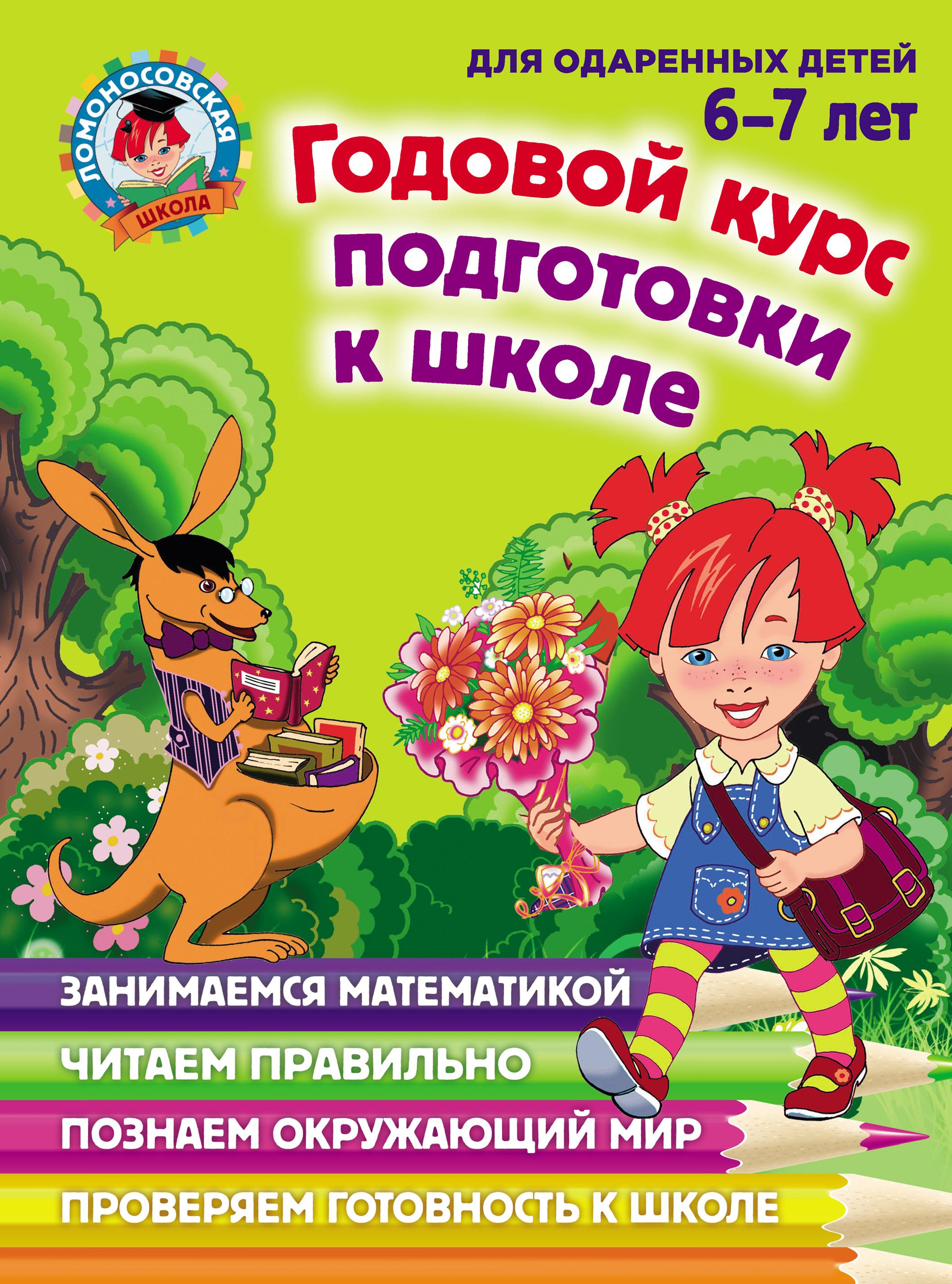 Светлана Пятак Годовой курс подготовки к школе. Для детей 6–7 лет