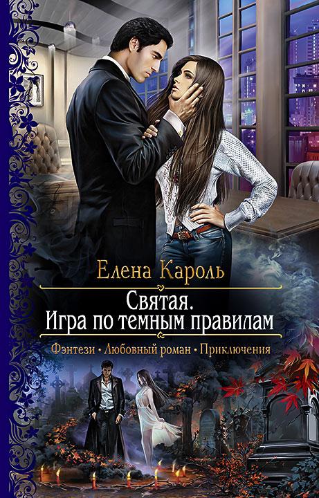 Елена Кароль Святая. Игра по темным правилам кароль е святая игра по темным правилам