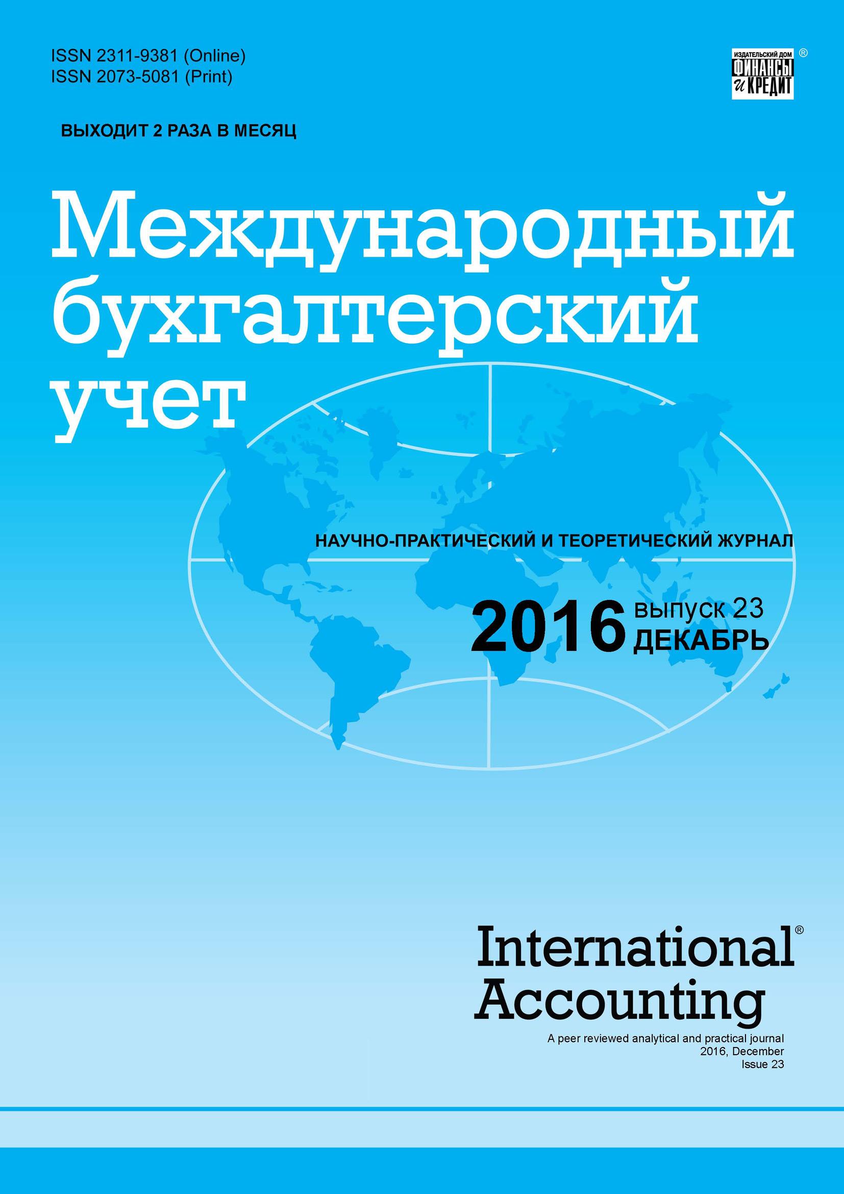 Отсутствует Международный бухгалтерский учет № 23 (413) 2016 профессиональное суждение бухгалтера как инструмент формирования финансовой отчетности монография