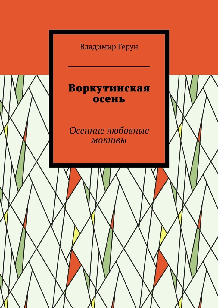 Владимир Герун Воркутинская осень. Осенние любовные мотивы навеки с тобой