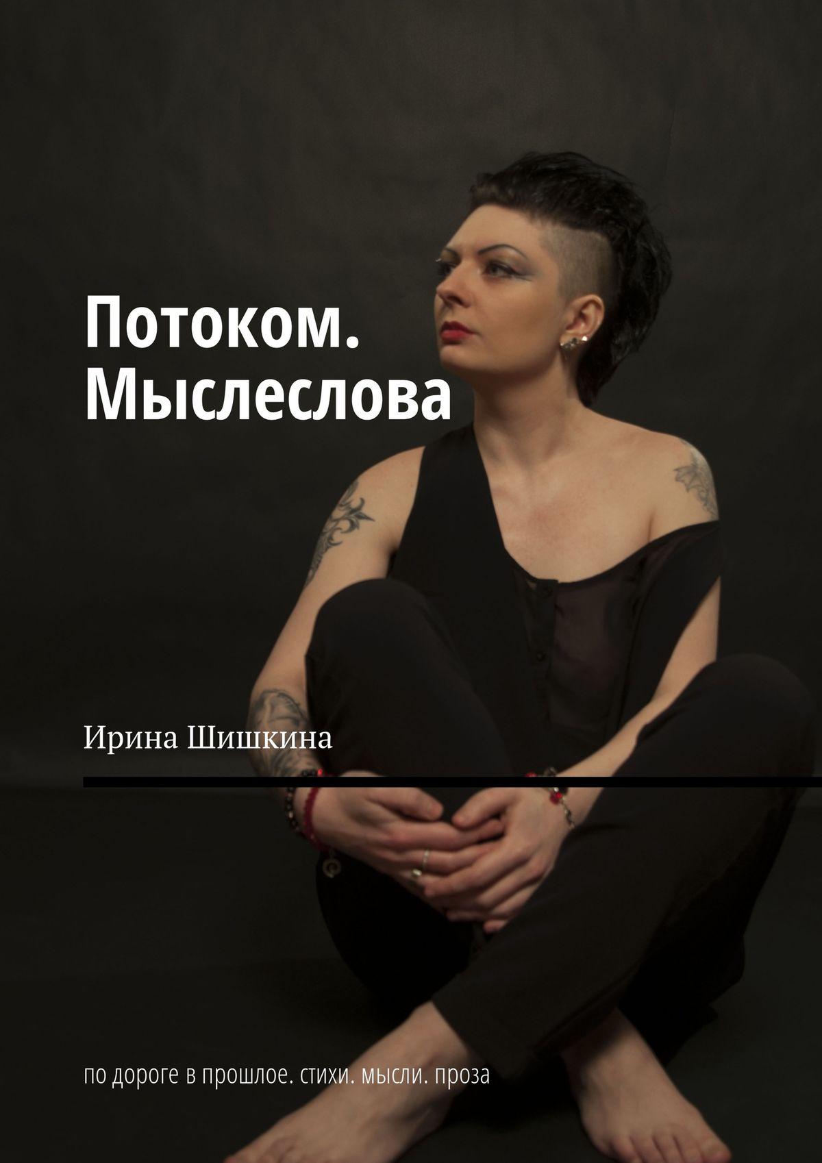 Ирина шишкина секс